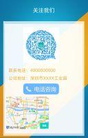 蓝色活泼动感电商微商企业公司招聘H5模板