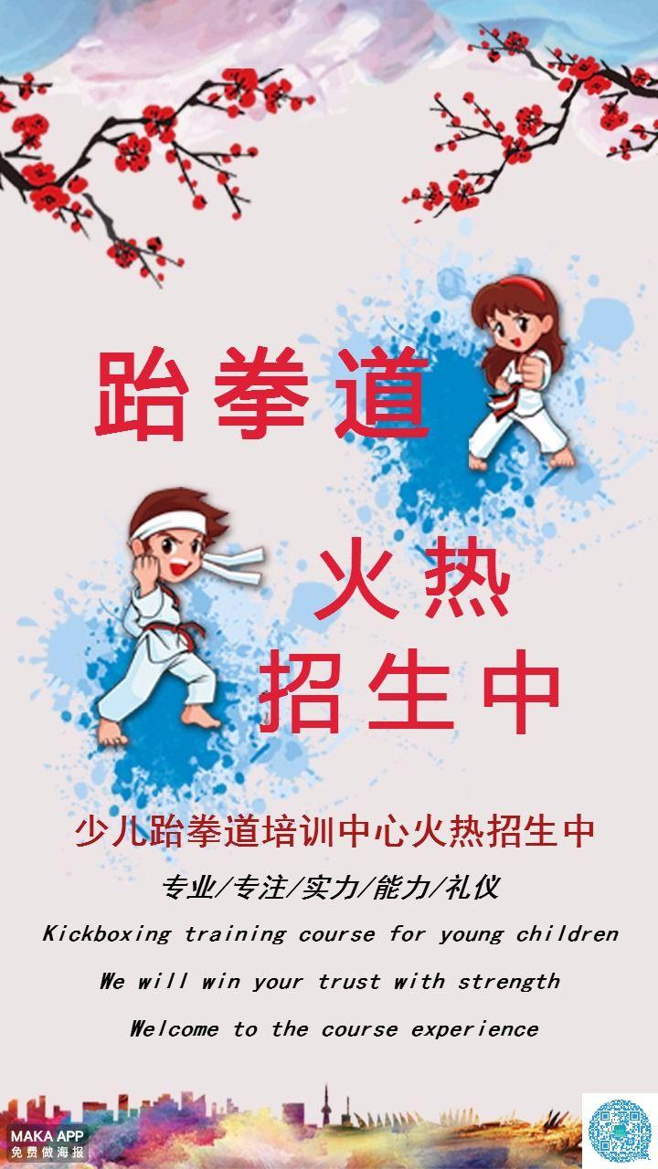 儿童少儿跆拳道柔道空手道竞技培训招生海报