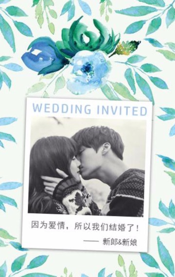小清新森系婚礼邀请函手绘拍立得结婚请柬喜帖