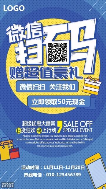 蓝色扁平创意互动微信扫码赠豪礼宣传促销海报