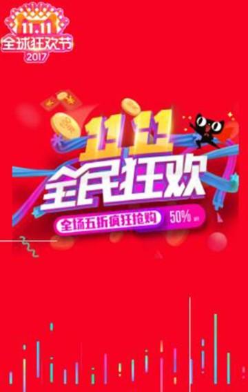 高端时尚双十一/双11/红色双11活动宣传