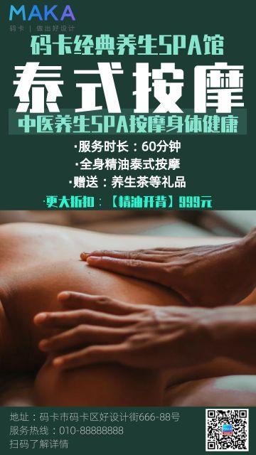 泰式按摩、精油开背休闲娱乐宣传推广Ps海报