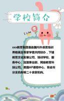 卡通手绘幼儿园招生宣传H5