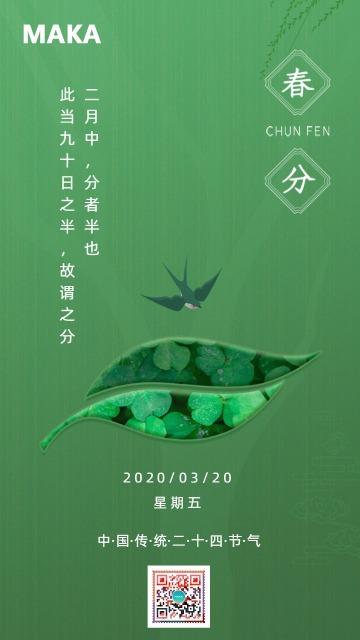 深绿色春分节气宣传海报