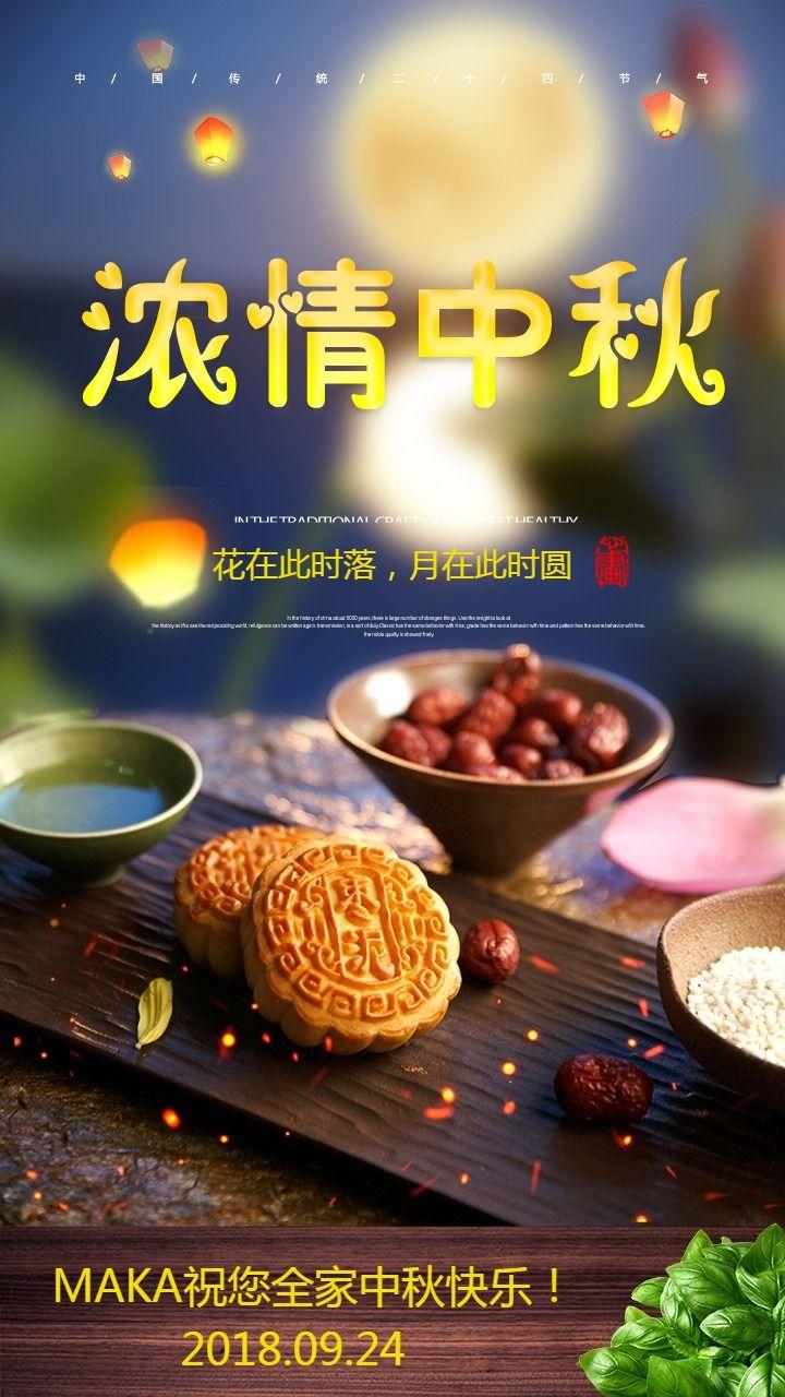 中秋节快乐  祝福   月饼  夜晚   中秋佳节  思念  月亮
