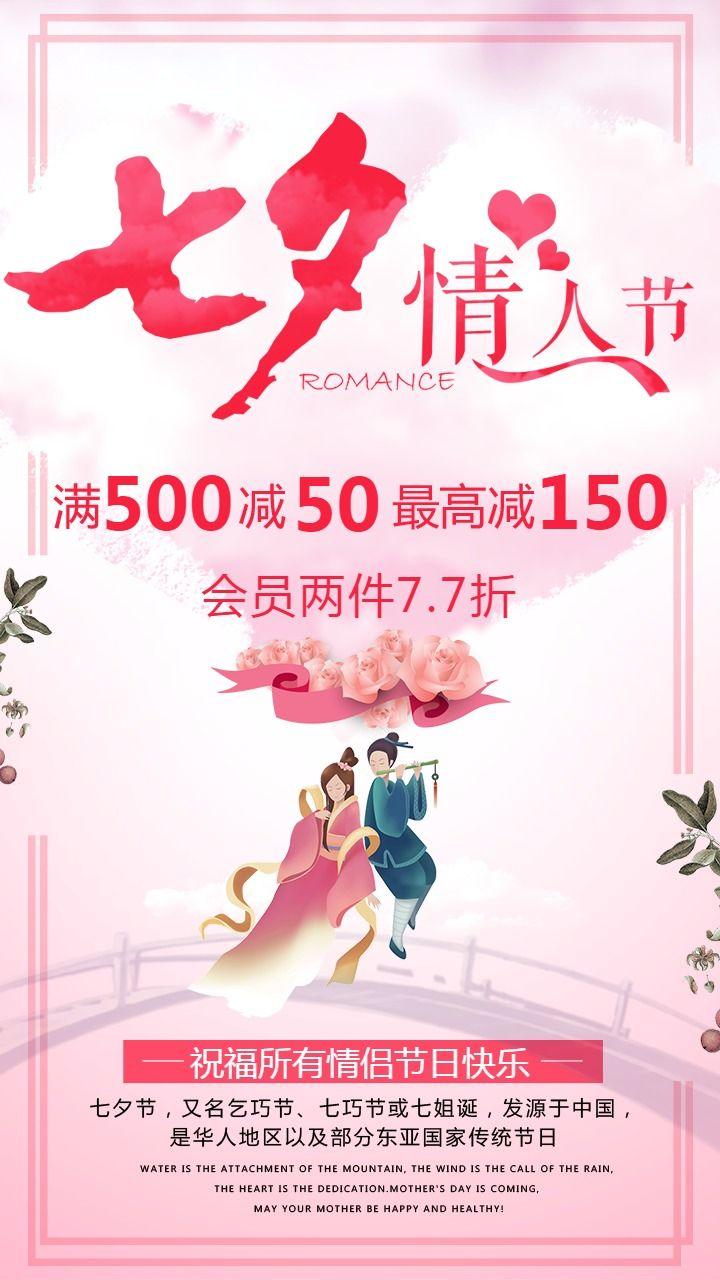【七夕情人节25】七夕唯美浪漫活动宣传促销通用海报