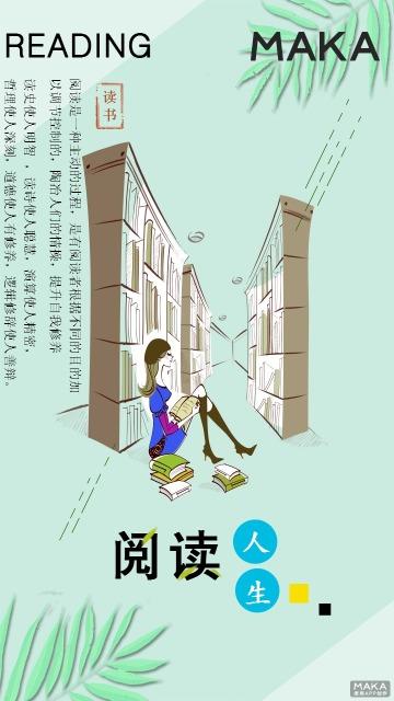 读书就是读人生公益宣传海报创意文艺