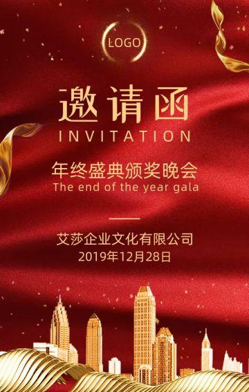 年终盛典邀请函年会邀请函红色大气时尚H5