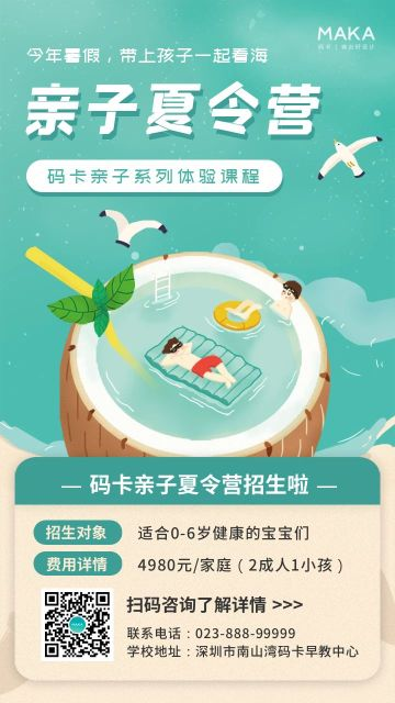 绿色清新风格亲子夏令营招生海报