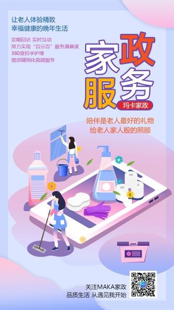 时尚炫酷家政服务中心护工宣传海报