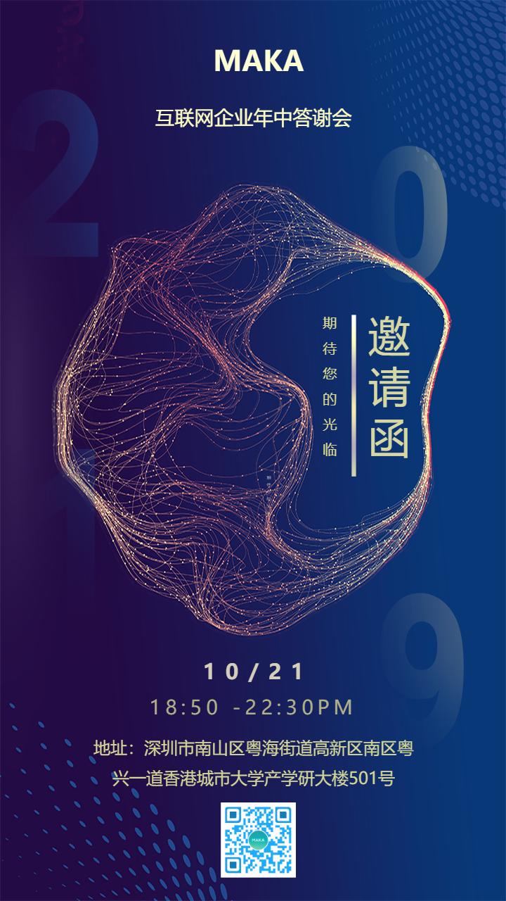 蓝色高端大气精致商务会议邀请函酒会年会通用海报