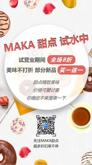 简约风餐饮行业甜品小吃新店试营业促销宣传海报
