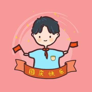 10.1十一国庆节祖国生日快乐简约通用可爱头像男生