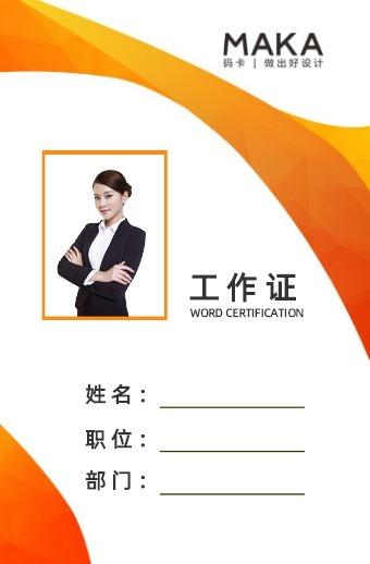 橙色商务通用企业员工简约大气竖版工作证印刷模板