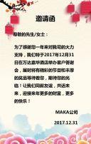 小清新中国风新春盛典/辞旧迎新晚会