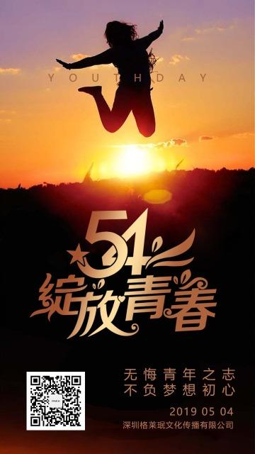 五四青年节祝福企业公司节日宣传海报模板