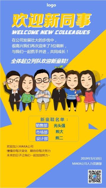 插画风HR企业欢迎入职面试通过宣传海报