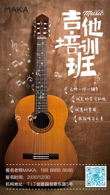 棕色吉他培训班音乐培训宣传海报