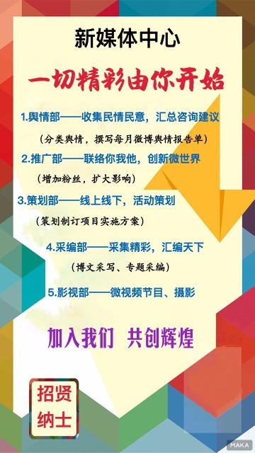 新媒体中心大学开学社团招新