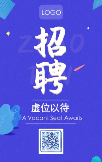 2019商务蓝简约大气企业招聘社会招聘H5模板