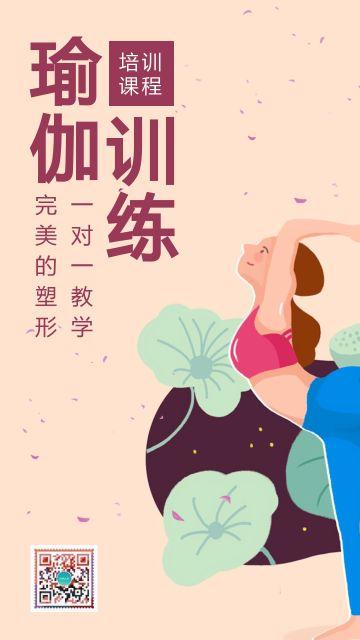 简约自然插画风瑜伽课程招生培训促销优惠活动海报养生海报