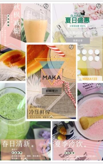 饮料水果水饮果汁咖啡店宣传开业活动小清新创意促销