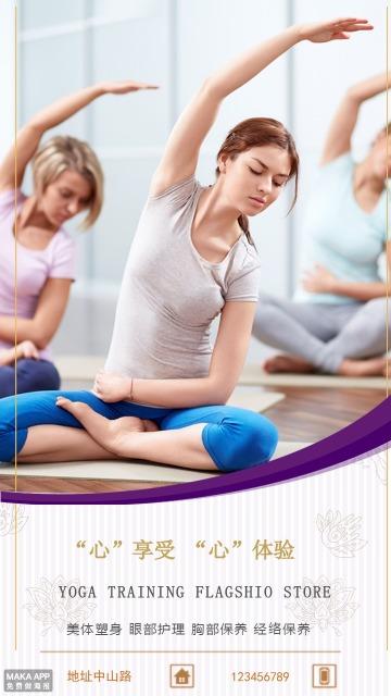 世界瑜伽日-心享受 新体验