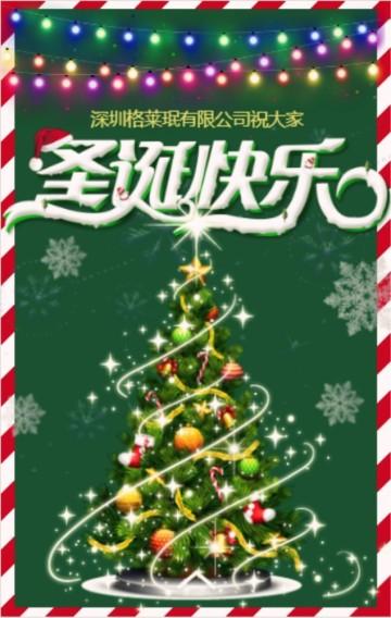 圣诞节贺卡祝福圣诞快乐企业公司个人通用