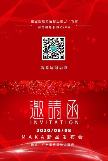 红色大气商务科技邀请函企业活动邀请卡