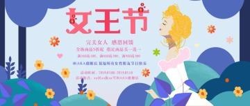卡通手绘唯美清新蓝色女神节产品促销活动宣传微信公众号封面--头条