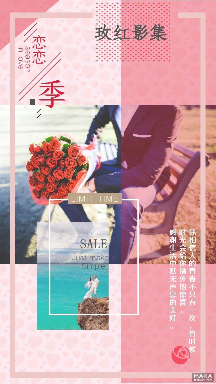 粉色浪漫唯美相册写真集影集封面海报