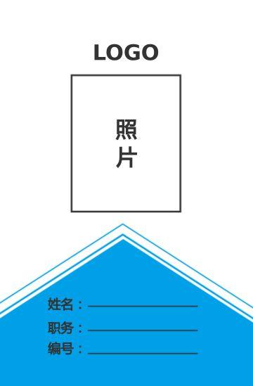 蓝色科技通用企业竖版工作证