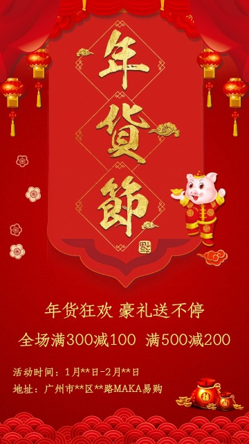 红色喜庆年货促销百货零售超市促销商场手机海报