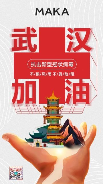 红色武汉加油抗击新型冠状病毒海报