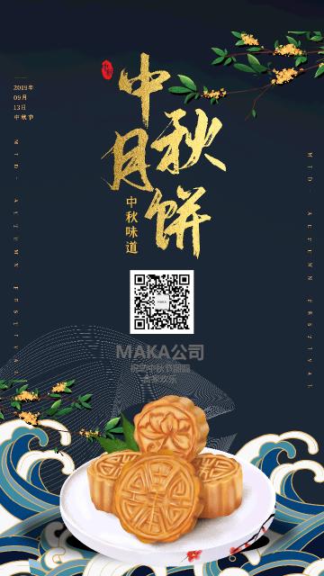 高端简约中国风浓情中秋节节气祝福宣传海报