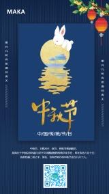 蓝色清新自然中秋节祝福商家节日优惠活动海报模板