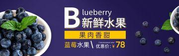 紫色新鲜水果蓝莓促销淘宝banner模版