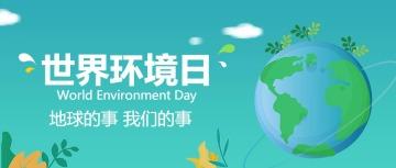 手绘风世界环境日公众号首图