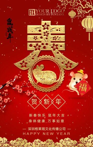 2020红金中国风鼠年春节祝福贺卡企业宣传H5
