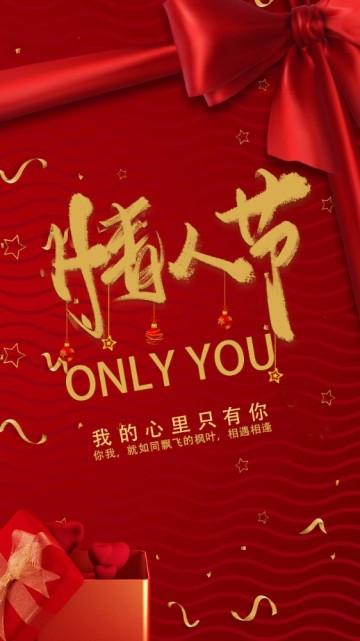 红色浪漫情人节520表白快闪大气唯美温馨情人节视频模板