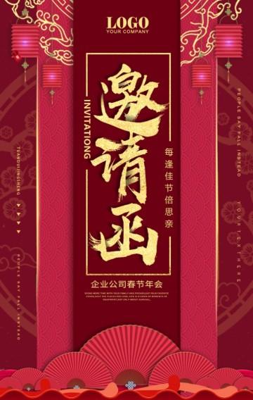 古典中国风喜庆红色企业会议邀请函年会年终盛典晚宴客户答谢会