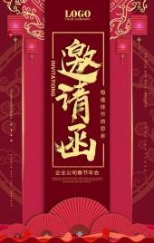 红色中国风喜庆会议会年邀请函翻页H5