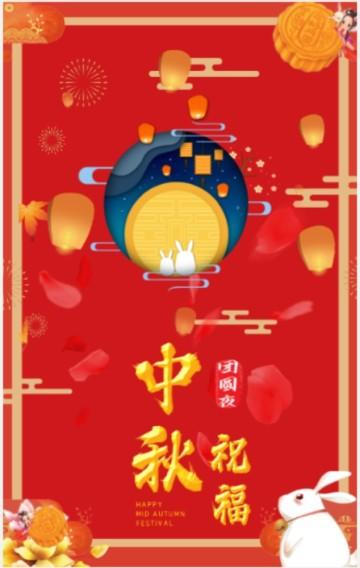 中秋节红色中国风企业公司个人节日贺卡宣传H5