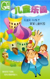 儿童乐园活动推广