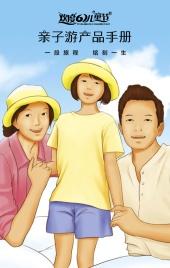 六一儿童节暑期亲子游,旅游促销/产品展示 儿童节推荐模版