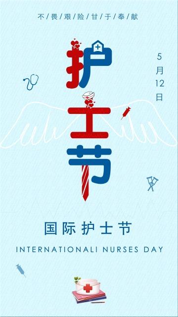 蓝色简约国际护士节节日祝福手机海报