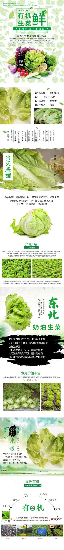 绿色清新食品果蔬电商宣传营销宝贝详情