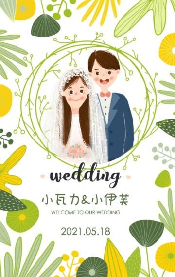 卡通小清新婚礼邀请函森系唯美夏日绿色植物浪漫韩式手绘喜帖结婚请柬请帖H5