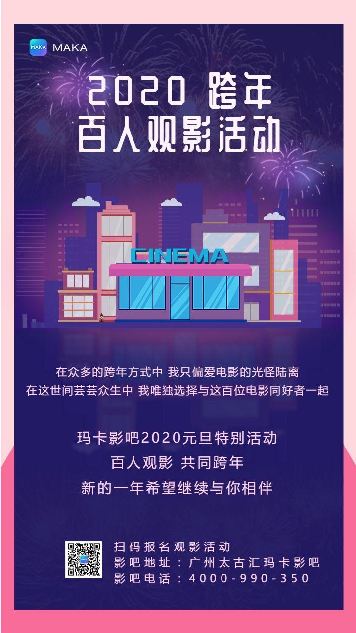 紫色扁平风电影影吧店铺跨年活动宣传海报