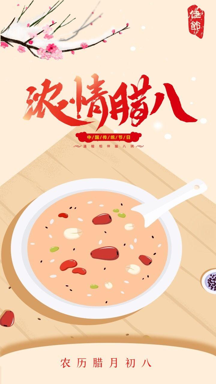中国传统节日 腊八节快乐 过了腊八就是年